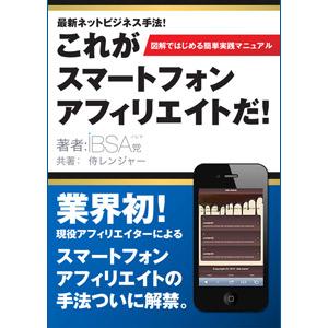 これがスマートフォンアフィリエイトだ!表紙